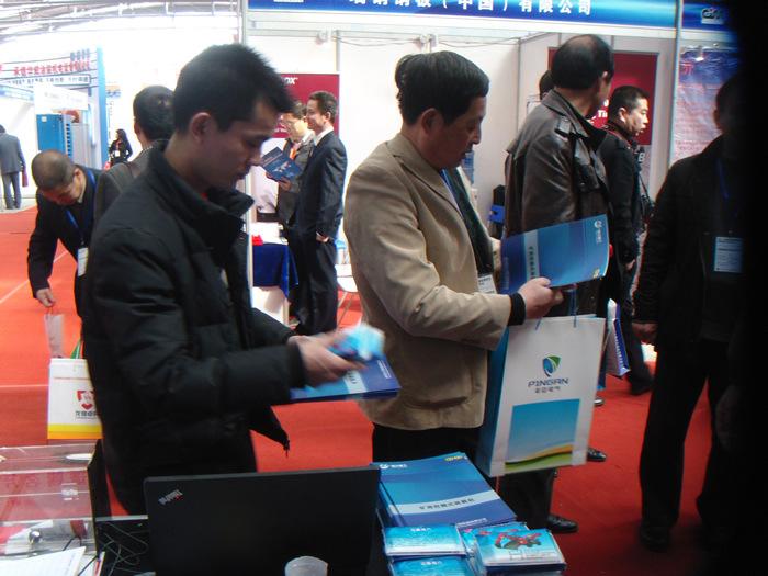 第十一届国际西部煤炭及新能源产业博览会恒