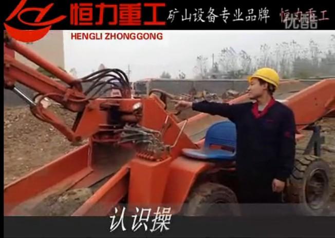 扒渣机培训视频